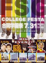 FSG合同学園祭 表紙