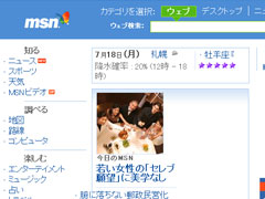 MSN.co.jp - Opera8での表示