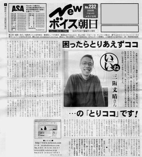 Newボイス朝日(小)