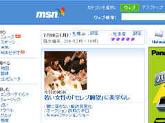 MSN.co.jp - IE用CSSでのOpera表示