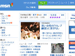 MSN.co.jp - IE6での表示