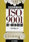 ISO9001 新・解体新書−2008年対応の本のjpg画像