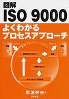 図解ISO9001よくわかるプロセスアプローチの書籍のjpg画像