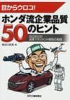 hondaiso9000hasegawa .jpg