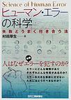 ヒューマン・エラーの科学の本の画像.jpg