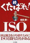 「続くたばれ!ISO。」の本のjpg画像
