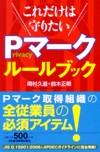 Pマークルールブックの本