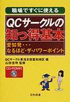 職場ですぐに使えるQCサークルの知っ得基本の書籍のjpg像