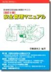 安全管理マニュアルの本の概観JPG像