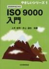 ISO9000入門のjpg画像