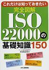 ISO22000の基礎知識150の書籍のJPEG画像