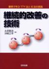 継続的改善の技術の書籍のjpg画像