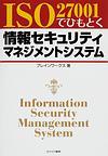 「ISO27001でひもとく情報セキュリティマネジメントシステム」のj本のpg画像