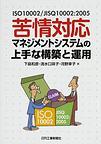 苦情対応マネジメントシステムの解説書の画像.jpg