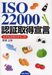iso22000miyazawa.JPG