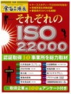 「それぞれの22000」書籍のjpg画像