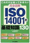 iso14001book.jpg