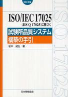 ISO17025book1.jpg