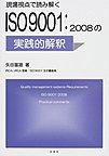 「現場視点で読み解くISO9001:2008の実践的解釈」の書籍のjpg画像