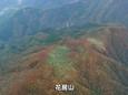 08_花房山1190m