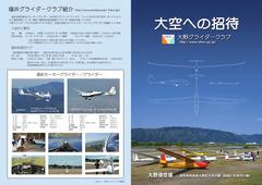 OGCパンフレット2021-01_表4_表1