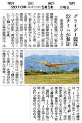 100503 朝日新聞