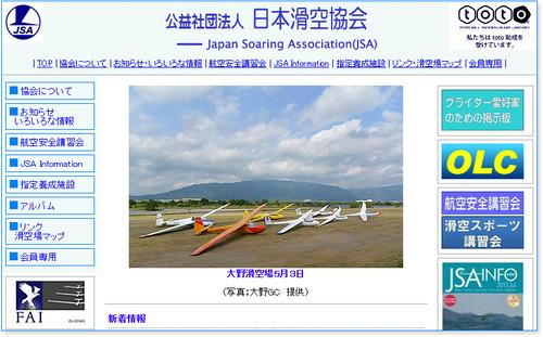 150609_滑空協会トップページ