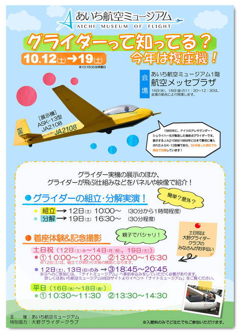 JA2108展示2019.10.12-19ポスター