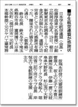 100620 新聞記事