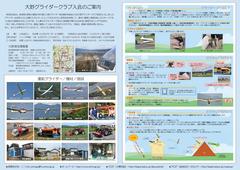 OGCパンフレット2021-01_表2_表3