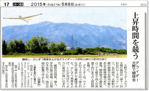 2015-5-8・中日新聞記事