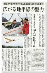 20131009 新人戦記事s
