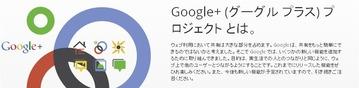 google+ 紹介