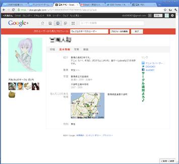 google+ プロフィール