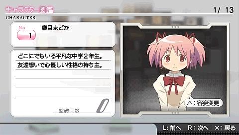 キャラクター図鑑_まどか_制服