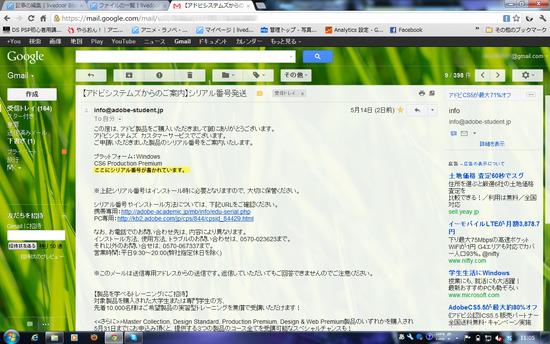 シリアル番号_発行メール