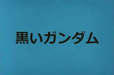 20141205Zガンダム第1話タイトル黒いガンダム