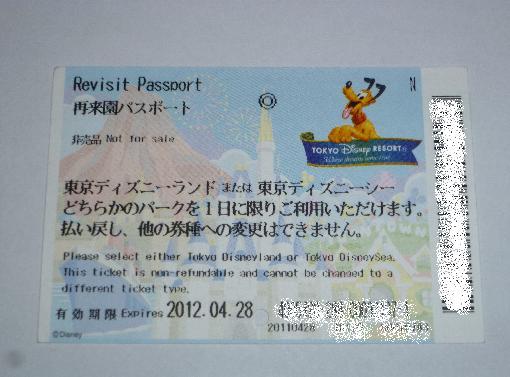 1104パスポート01