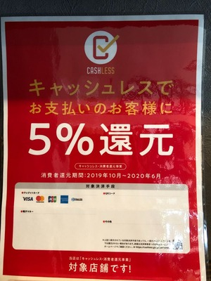 キャッシュレス消費者還元事業対象店舗となります。
