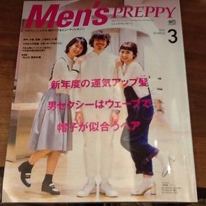 Men's PREPPY掲載