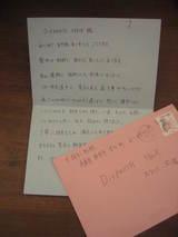 手紙NO2。