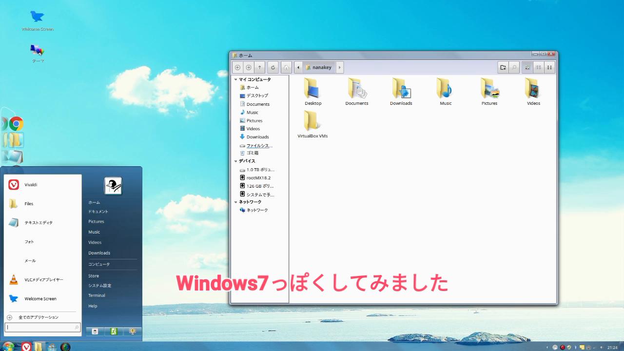 Windows7が令和2年1月でサポートを終了するのでLinuxの見た目をWindows7っぽくしてみた