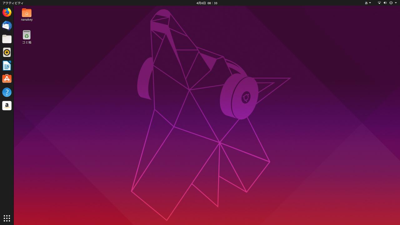 Ubunt19.04ベータ版のインストール方法とレビューです(正式リリースは2019/4/18)