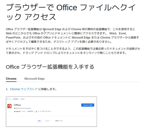 【OS関係なし】Microsoft OfficeOnLine【個人利用なら無料】