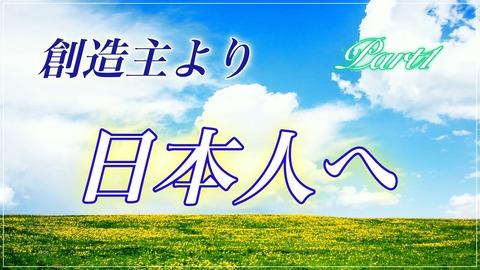 創造主日本人へ