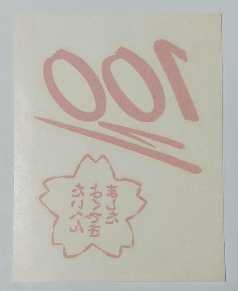 IMG00827(1)