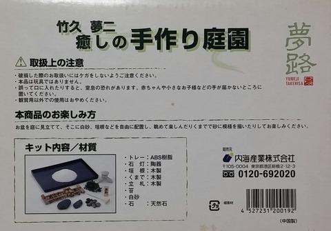 IMG16500-1