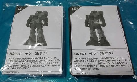 IMG04358~2