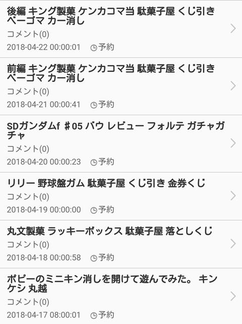 Screenshot_2018-04-16-23-22-29-1