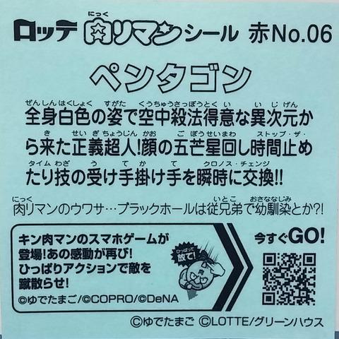 IMG05019~2